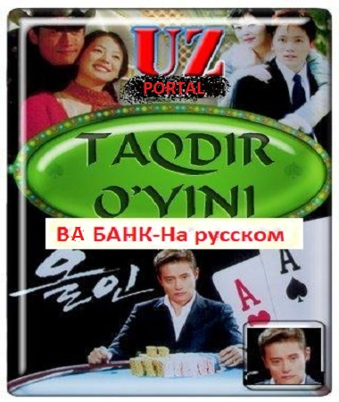 Узбек тилида корейский сериал такдир уйини фото 331-475