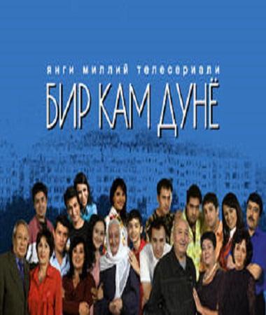 Сериал Бир Кам Дунё / Birkam Dunyo [Milliy Uzbek Serial] TOLIQ HOLDA